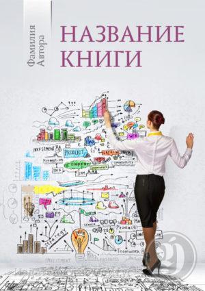Книжный дизайн