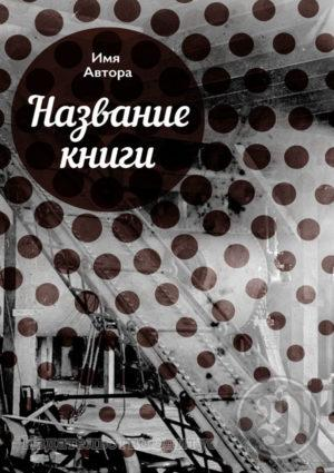 236_rus