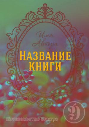 250_rus
