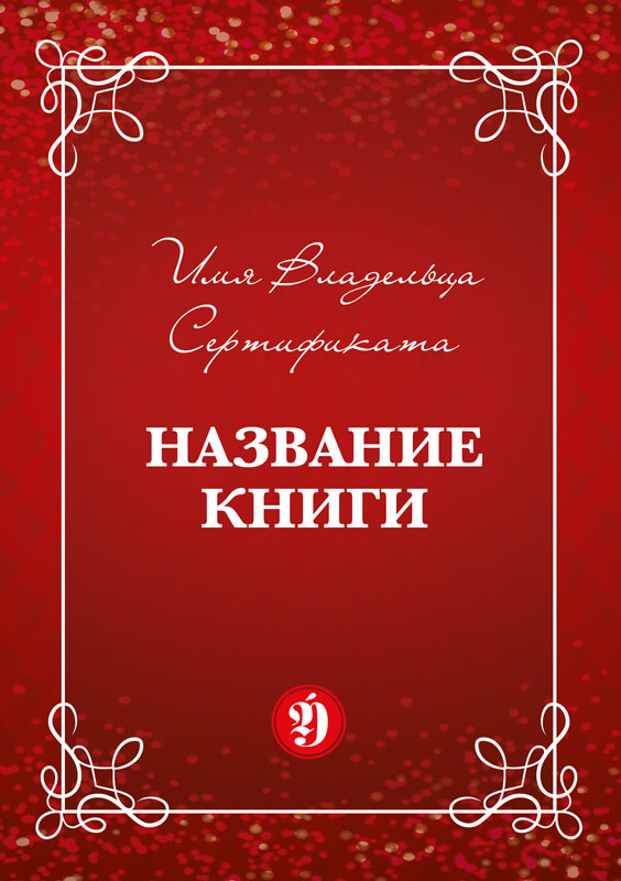 GIFT_cover_7BC