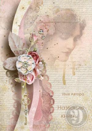 Обложка для романа