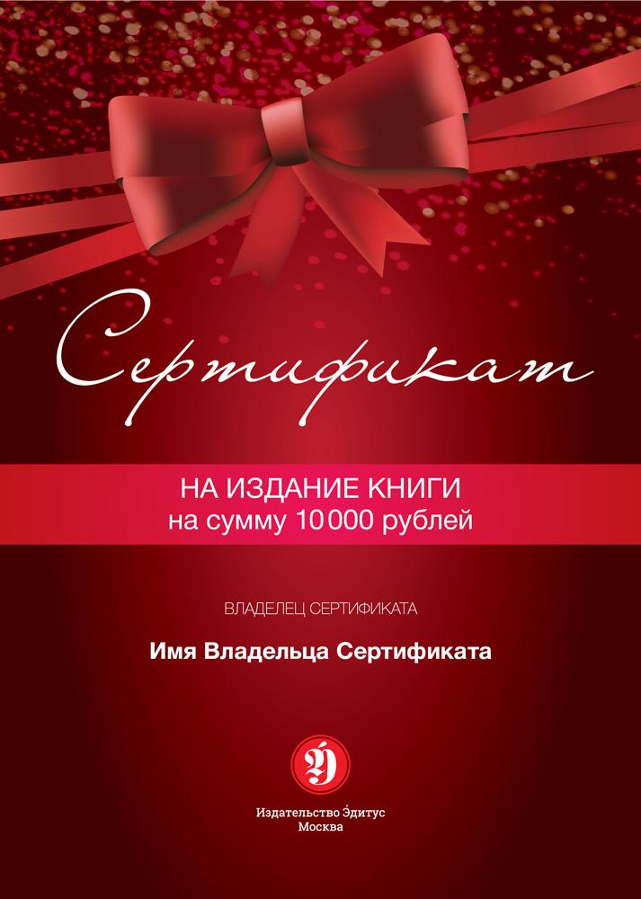 Сертификат на издание книги