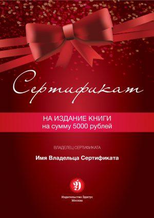 Подарочный сертификат на издание книги