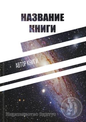 обложка космос 1